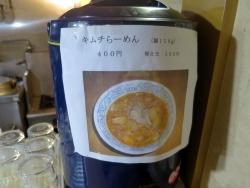 麺治メニュー4