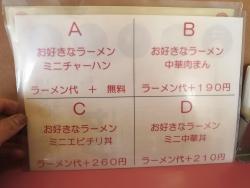 きむらメニュー3