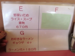 きむらメニュー4