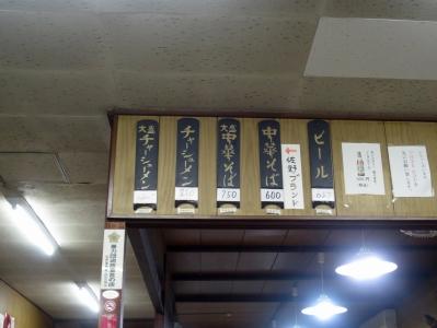 森田屋メニュー