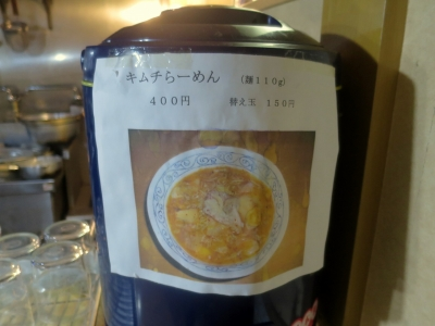 麺治メニュー3