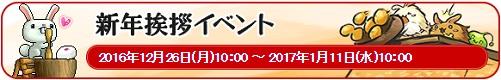 新年挨拶イベント
