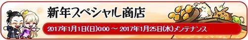 新年スペシャル商店