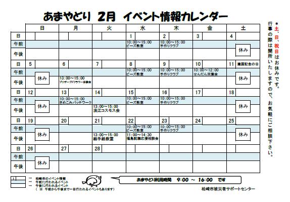 H29・2月イベントカレンダーブログ用
