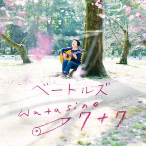 배틀즈_watasino 7+7