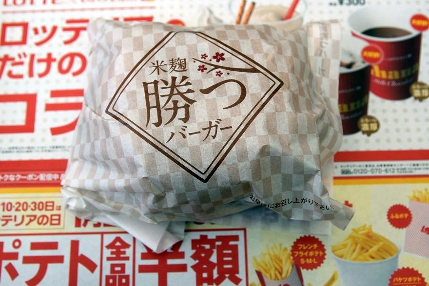米麹勝つバーガー (0)