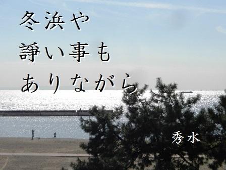 fuyuhama01.jpg