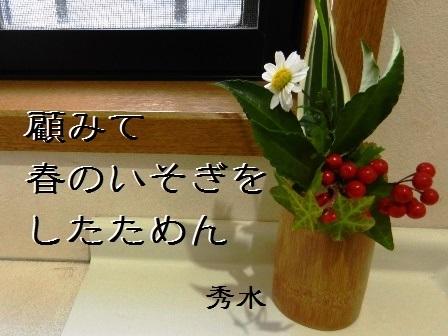 harunoisogi01.jpg