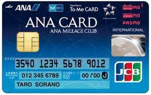 ソラチカカードの写真