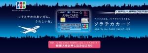 ソラチカカード申込のトップ画面