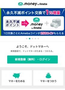 ドットマネー(Ameba)の会員新規登録