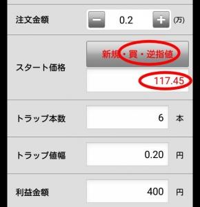 マネースクウェア・ジャパン「トラリピ」でポイント獲得案件をこなすための取引画面例3