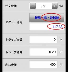 マネースクウェア・ジャパン「トラリピ」でポイント獲得案件をこなすための取引画面例2