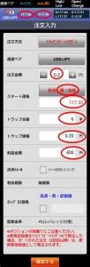 マネースクウェア・ジャパン「トラリピ」でポイント獲得案件をこなすための取引画面例1