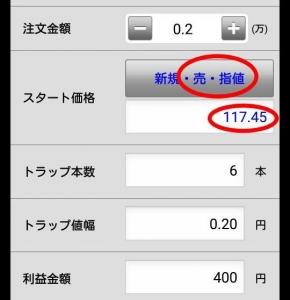 マネースクウェア・ジャパン「トラリピ」でポイント獲得案件をこなすための取引画面例4
