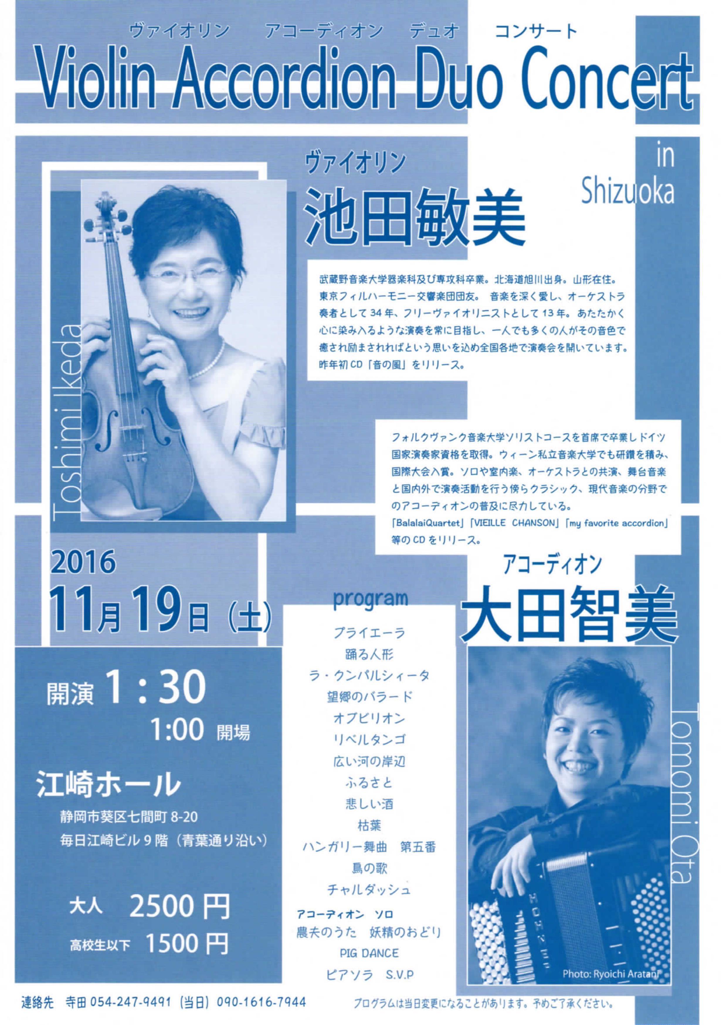 静岡デュオコンサート チラシ
