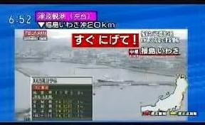 fukushimaoki tsunami112116