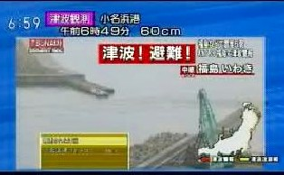 Tsunami hikinami112116