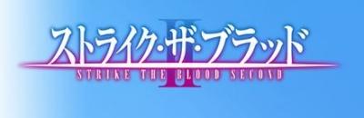 ストライク・ザ・ブラッド Ⅱ OVA