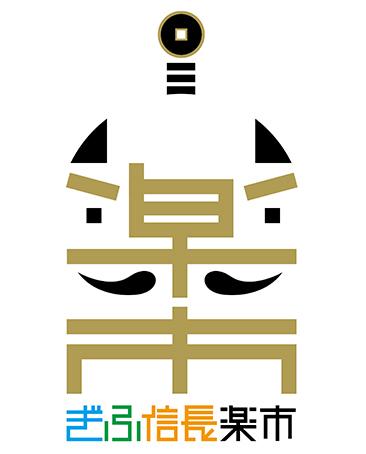 ぎふ信長楽市ロゴ