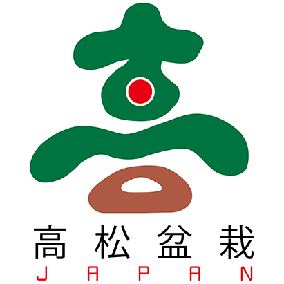 高松盆栽マーク2