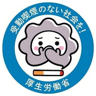 厚労省禁煙案