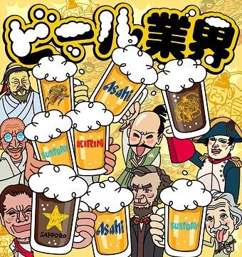 ビール業界