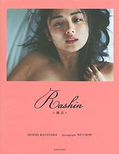 「Rashin ≪裸芯≫ 」