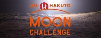 民間月面探査レース