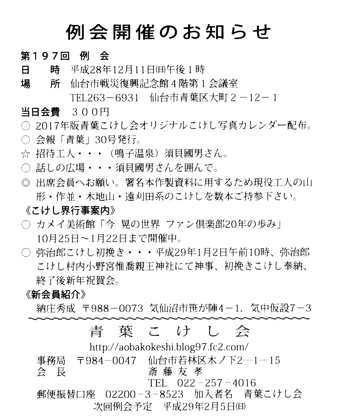 20161126青葉例会案内