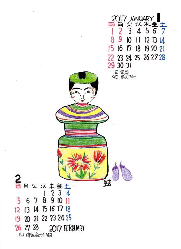 2017カレンダーs1