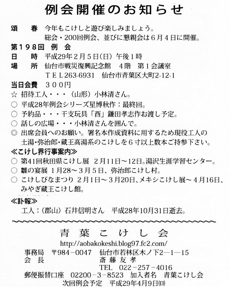 20170129例会001