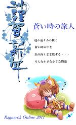 謹賀2-1(サイド)