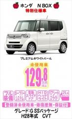 blog-979 ホンダ N-BOX G SSパッケージ 特別仕様車 電動スライドドア リアシートスライド パール H28年式