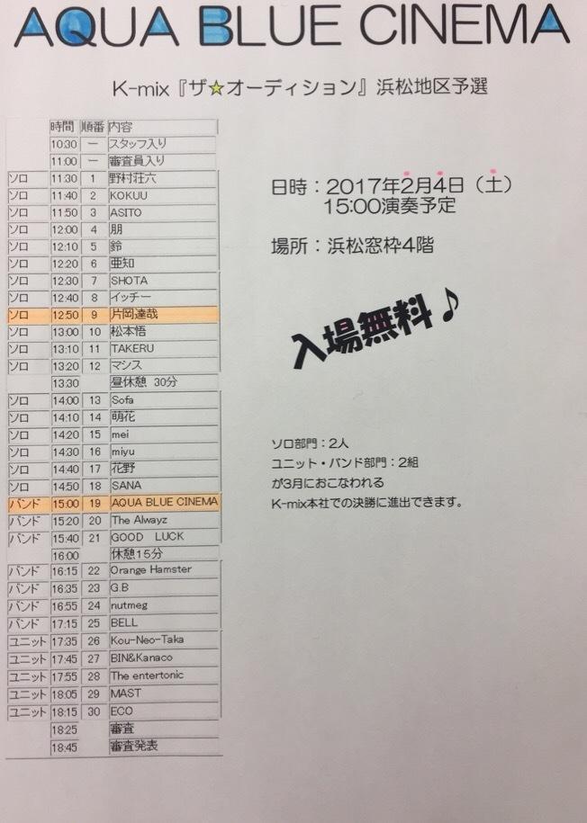 浜松地区予選スケジュール