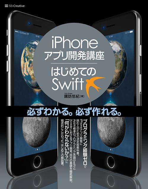 装丁/3DCGイラスト/iPhoneアプリ