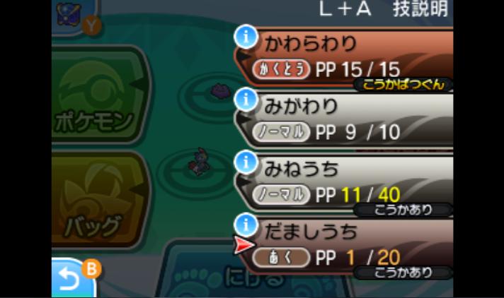 メタモンチャレンジ7