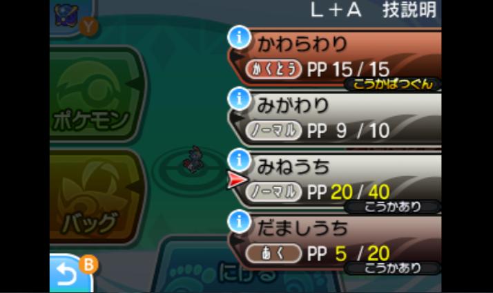 メタモンチャレンジ4