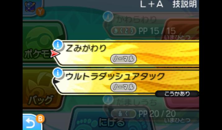 Z→メガのとき1