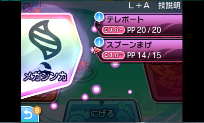 Z→メガのとき2