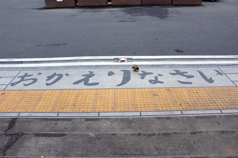 呉線 竹原駅前「おかえりなさい」