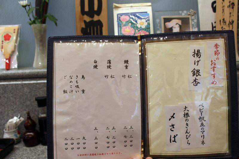 うなぎ小柳メニュー 161219