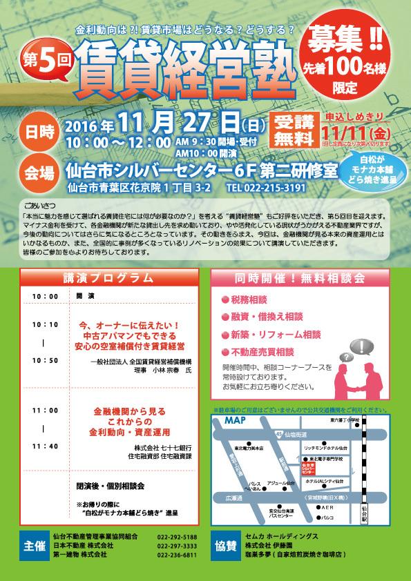 20161127_第5回賃貸経営塾_チラシ