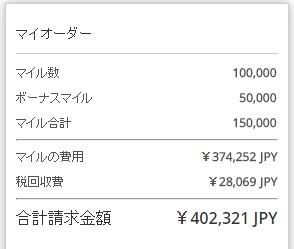 ユナイテッド航空のマイレージプラス マイル購入が日本円で可能、さらに最大50,000マイルを獲得