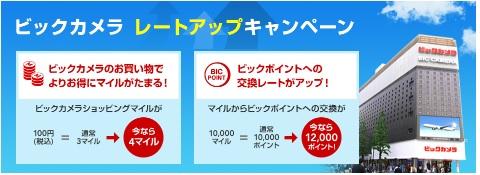 JALマイレージバンクビックカメラ レートアップキャンペーン