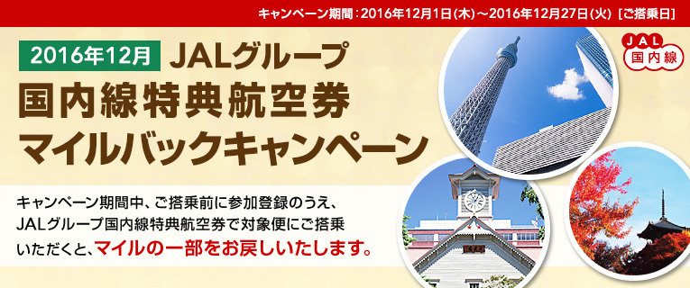 JALグループ国内線特典航空券マイルバックキャンペーン