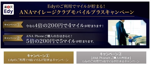 ANA Edy利用で200円=4マイル貯まります