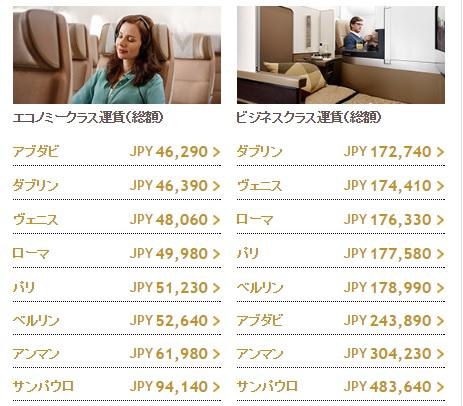 エティハド航空で年末セール - アブダビ往復46,290円から