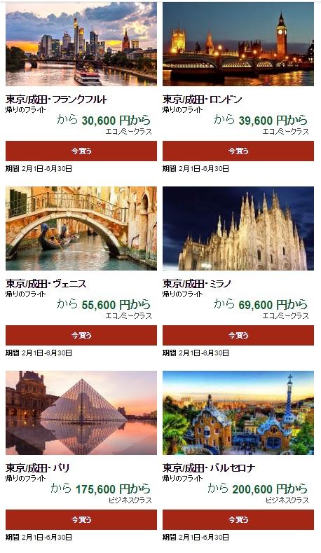 19日で終了 アリタリア航空の NEW GLOBAL SALE! ヨーロッパが30600円から