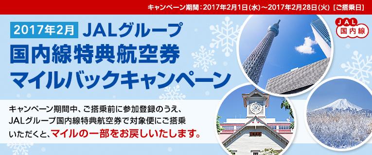 JALグループ国内線特典航空券マイルバックキャンペーン 2017年2月